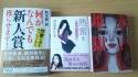 ご著書鈴木先生、川奈まり子先生