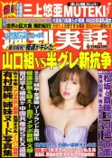 号週刊実話6月11日