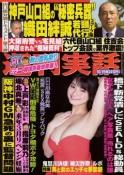 週刊実話・38