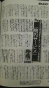 週刊ポスト官能・2