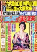 週刊実話・50