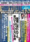 週刊現代6月25日号2016