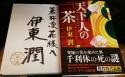 伊東潤先生の「天下人の茶」