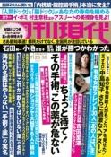 週刊現代 女唇の伝言1