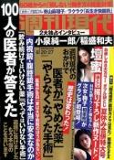 週刊現代 8月20・27合併号