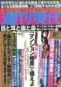 週刊現代 9月23日号