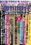 週刊現代・第10話