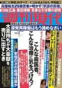 週刊現代・10月24日号