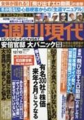 週刊現代・11月28号