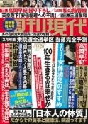 週刊現代1月5日号2017