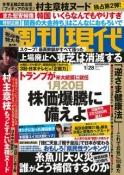 ★★週刊現代・22